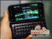 Çinlilerin son kurbanı cep telefonu