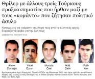 15 TEMMUZ DARBESİ - Yunan medyası: 5 darbeci asker daha Yunanistan'da