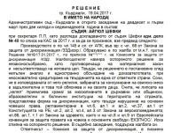 Bulgar Mahkemesinden Örnek Karar