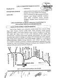 MAKINE MÜHENDISI - 25 Kişinin Öldüğü Tren Kazasının Bilirkişi Raporu Açıklandı