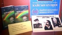 CENGİZ AYTMATOV - Kuliyev Doğumunun 100. Yıl Dönümünde Kırgızistan'da Anıldı