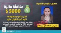 BAKANLIK - Filistin Başbakanı Hamdallah'ın Konvoyuna Saldıran Kişinin Kimliği Tespit Edildi