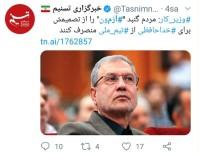 IRKÇILIK - İran Milli Takımı'nı Bırakan Oyuncunun Geri Dönmesi İçin Bakandan Halka Çağrı