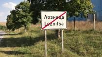 ASIMILASYON - Bulgaristan'da Komünist Liderin Büstünün Açılışına İptal