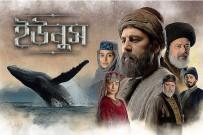 YUNUS EMRE - Bangladeş'te yayınlanan Türk dizilerine 'Yunus Emre' de eklendi