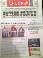 UYGUR BÖLGESİ - Türel Çin Gazetelerinin Manşetlerinde