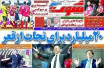 CHRISTOPH DAUM - İran Ekibi Esteghlal, Engin Fırat'ı Takımın Başına Getirmek İstiyor